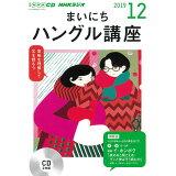 NHKラジオまいにちハングル講座(12月号) (<CD>)