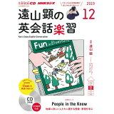 遠山顕の英会話楽習(12月号) (<CD>)