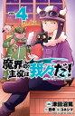 魔界の主役は我々だ! 4 (少年チャンピオン・コミックス) [ 津田沼篤 ]
