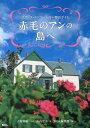 赤毛のアンの島へ プリンス・エドワード島&物語ガイド (Moe books) [ 吉村和敏 ]