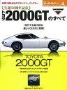 トヨタ2000GTのすべて 生誕50周年記念 (モーターファン別冊)