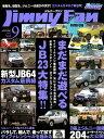 Jimny Fan(vol.9) まだまだ遊べるJB23大特集!! (メディアパルムック ジムニー・スーパースージー特別編集)