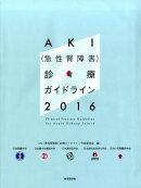 AKI(急性腎障害)診療ガイドライン(2016)