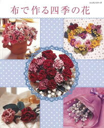 【バーゲン本】布で作る四季の花