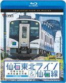 仙石東北ライン&仙石線 4K撮影 石巻〜仙台/あおば通〜石巻【Blu-ray】