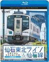 仙石東北ライン&仙石線 4K撮影 石巻〜仙台/あおば通〜石巻【Blu-ray】 [ (鉄道) ]