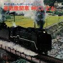蒸気機関車 峠にいどむ