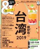 台湾2019【超ハンディ版】