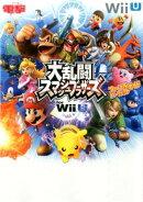 大乱闘スマッシュブラザーズfor Wii Uファイナルパーフェクトガイド