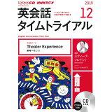 NHKラジオ英会話タイムトライアル(12月号) (<CD>)