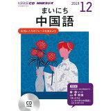 NHKラジオまいにち中国語(12月号) (<CD>)