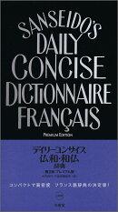 デイリーコンサイス仏和・和仏辞典 第2版 プレミアム版