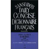 デイリーコンサイス仏和・和仏辞典第2版