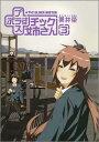 (+)チック姉さん (3) (ヤングガンガンコミックス) [ 栗井茶 ]