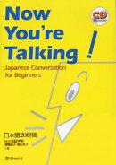 日本語20時間英語版