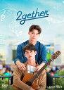 2gether DVD-BOX [ ウィン ]