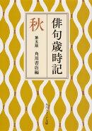 俳句歳時記 第五版 秋