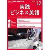 NHKラジオ実践ビジネス英語(12月号) (<CD>)