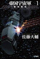 帝国宇宙軍 1