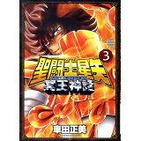 聖闘士星矢NEXT DIMENSION冥王神話(3) (少年チャンピオンコミックスエクストラ)