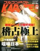 フルコンタクトKARATEマガジン(Vol.14)