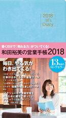 2018 W's Diary 和田裕美の営業手帳2018(ライトブルー)