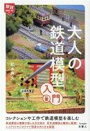 大人の鉄道模型入門