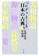 心にグッとくる日本の古典(2)