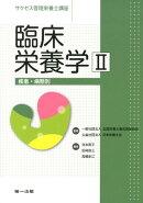 臨床栄養学(2)第2版