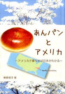 あんパンとアメリカ アメリカで暮らせば日本がわかる (銀鈴叢書) [ 榊原明子 ]