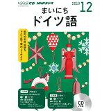 NHKラジオまいにちドイツ語(12月号) (<CD>)