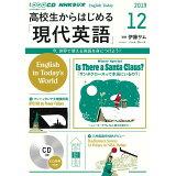 NHKラジオ高校生からはじめる「現代英語」(12月号) (<CD>)