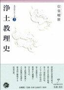 浄土教理史
