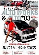 スズキアルトワークス&アルト(03)