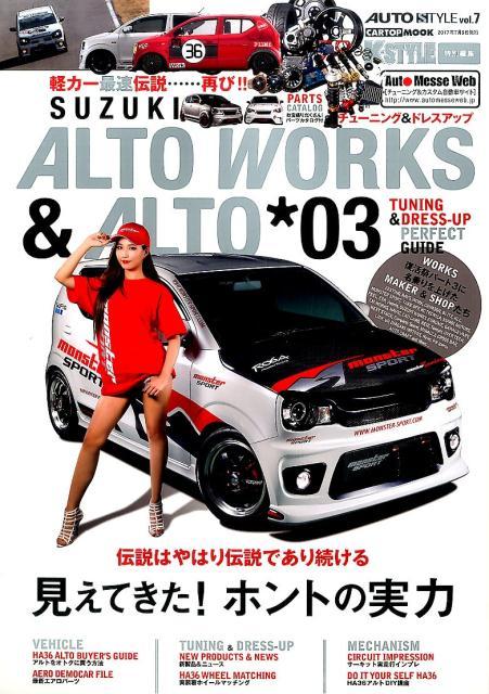 スズキアルトワークス&アルト(03) 伝説はやはり伝説であり続ける見えてきた!ホントの実力 (CARTOP MOOK AUTO STYLE vol.7)