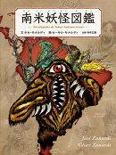 南米妖怪図鑑