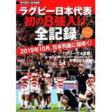 ラグビー日本代表初の8強入り全記録