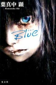 Blue [ 葉真中顕 ]