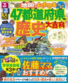るるぶ 地図でよくわかる! 47都道府県の歴史大百科 (こども絵本)
