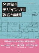 名建築のデザインに学ぶ製図の基礎