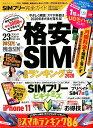 SIMフリー完全ガイド(2020年度版) 格安SIM最強ランキング2020 (100%ムックシリーズ 完全ガイドシリーズ 265)
