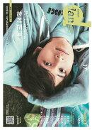 TVガイドdan(Vol.37(JULY 202)