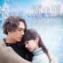 『雪の華』Original Soundtrack [ 葉加瀬太郎 ]