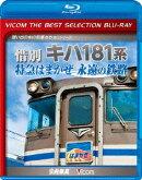 惜別 キハ181系 特急はまかぜ永遠の鉄路【Blu-ray】
