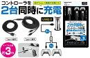 PS5コントローラ用充電ケーブル『ダブルUSB Type-Cケーブル5』