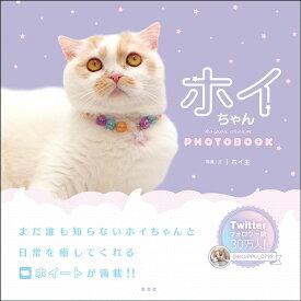 ホイちゃん hoippu cream PHOTOBOOK [ ホイ主 ]