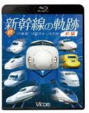 続・新幹線の軌跡 前編 JR東海・JR西日本・JR九州【Blu-ray】