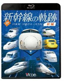 続・新幹線の軌跡 前編 JR東海・JR西日本・JR九州【Blu-ray】 [ (鉄道) ]