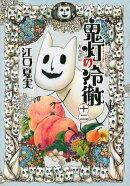 鬼灯の冷徹(12)