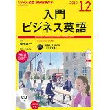 NHKラジオ入門ビジネス英語(12月号) (<CD>)